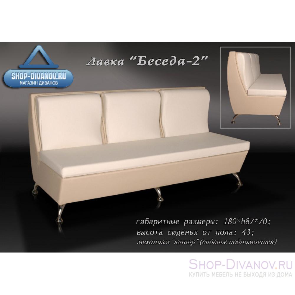 Маленький диван на кухню в Москве