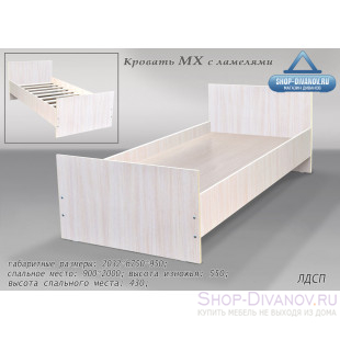Кровать МХ с ламелиями