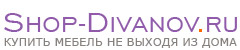Интернет-магазин недорогой мебели «ШОП ДИВАНОВ»